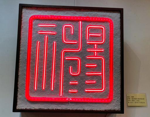 華梵大學美術系碩士張書豪「有容乃大」創作畢業展感動眾人 開創畢展新模式-金工